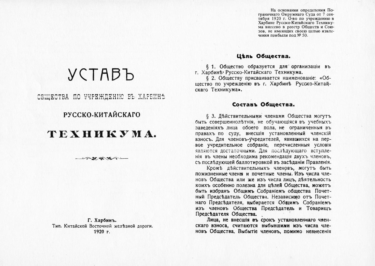 историческая справка архива образец
