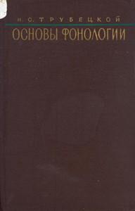 Основы веры и жизни православной