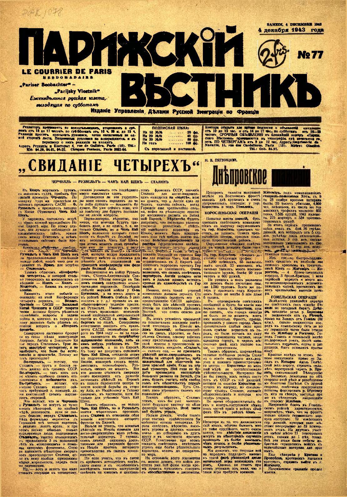 Оцифрованы и выложены поднемецкие русские периодические издания: