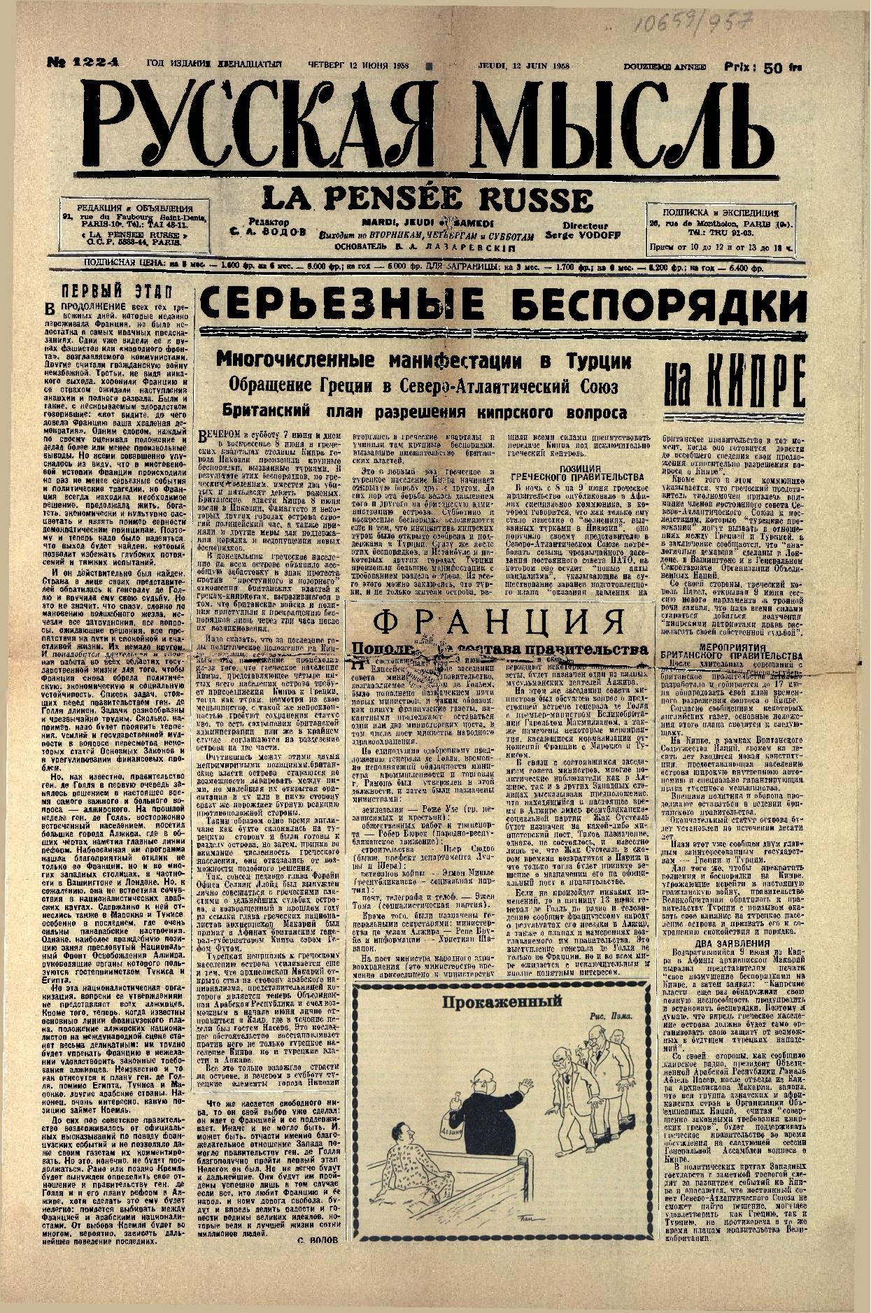 Старинная газета в подарок 9
