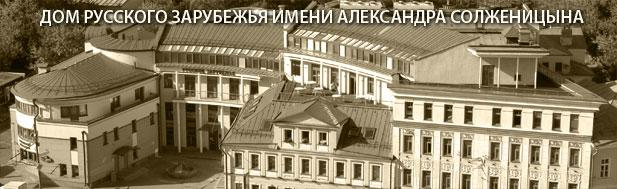 Дом Русского Зарубежья им. А.И. Солженицына.
